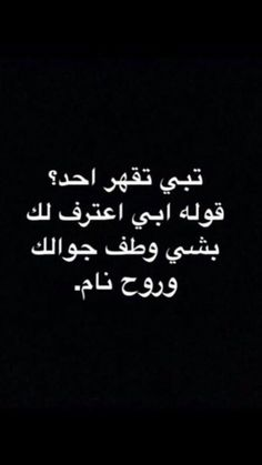 Arabic Funny, Funny Arabic Quotes, Funny Quotes For Teens, Love Smile Quotes, Mood Quotes, Memes Funny Faces, Funny Texts, Iphone Wallpaper Quotes Love, Silence Quotes