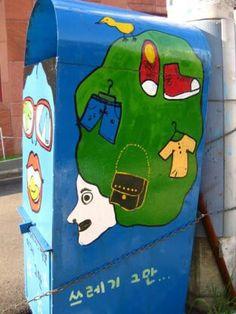 아이들에게 재미있는 쓰레기통을 만들어주어 쓰레기를 잘버리는습관을만들어줘요^^