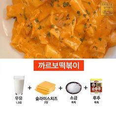 K Food, Food Menu, Cooking Videos, Cooking Recipes, Tteokbokki, Korean Food, Food Plating, Recipe Collection, No Cook Meals