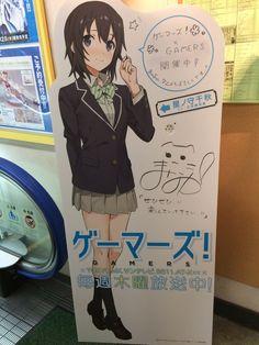 TVアニメ『ゲーマーズ!』公式 (@gamers_tvanime) | Twitter Anime Figures, Anime Characters, Gamers Anime, Korean Artist, Light Novel, Manga, All Anime, Vocaloid, Art Reference