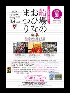 ひな祭り ポスター - Google 検索