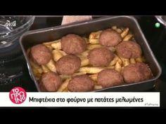 Το Πρωινό - Αργυρώ Μπαρμπαρίγου - Μπιφτέκια στο φούρνο με πατάτες μελωμένες - 26/1/2017 - YouTube