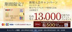 期間限定! 新規入会キャンペーン エントリー&楽天プレミアムカード新規入会&1回利用でもれなく13,000円相当のポイントプレゼント さらにEdy機能付帯を選択するとカードお受け取り後、すぐに使える楽天Edy500円分をプレゼント!2015年9月10日(木)10:00~2015年9月24日(木)10:00