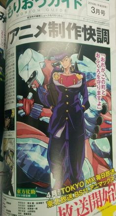 Nuevas imágenes promocionales del Anime Jojo's Bizarre Adventure: Diamond is Unbreakable.
