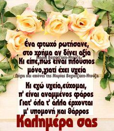 Greek Quotes, Spirituality, Decor, Decoration, Spiritual, Decorating, Deco