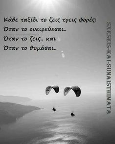 Best Quotes, Love Quotes, Awesome Quotes, Greek Words, Greek Quotes, Clever, Wisdom, How To Plan, Sayings