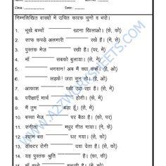 Worksheet of Hindi Grammar - kaarak bharo-Hindi Grammar-Hindi-Language Weather Worksheets, Writing Practice Worksheets, Hindi Worksheets, 1st Grade Math Worksheets, Comprehension Worksheets, Grammar Worksheets, Learn English Grammar, Learn English Words, Play School Activities