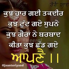 411 Best Punjabi Quotes Images In 2019 Punjabi Quotes Manager