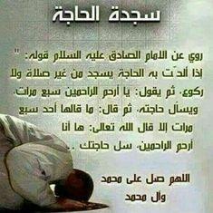 Islam Beliefs, Duaa Islam, Islam Hadith, Islamic Teachings, Islam Religion, Islamic Love Quotes, Islamic Inspirational Quotes, Arabic Quotes, Tafsir Coran