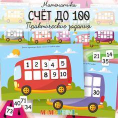 В игровой форме тренируем счет до 100. Заполняем пустые клеточки. Практические задания по математике. Развитие детей