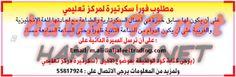 وظائف شاغرة فى قطر: وظائف سكرتارية بدولة قطر