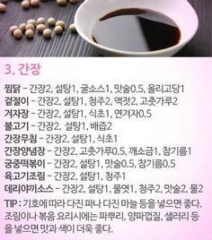 K Food, Food Menu, Cooking Tips, Cooking Recipes, Food Clips, Party Plates, Korean Food, Light Recipes, Recipe Collection
