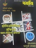 Rajesh's Writings : पर्याय २०१२  : फॅमिली डॉक्टर: गरज सरली की बदलली?