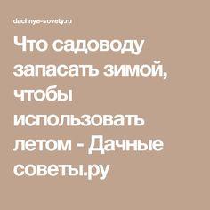 Что садоводу запасать зимой, чтобы использовать летом - Дачные советы.ру