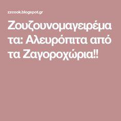 Ζουζουνομαγειρέματα: Αλευρόπιτα από τα Ζαγοροχώρια!!