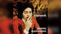 Greek Music, Music Songs, Itunes, Movies, Movie Posters, Films, Film Poster, Cinema, Movie