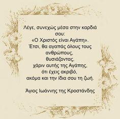 #orthodoxfaith #religion #faith #pneumatika #apofthegmata #thriskeia #quotes#orthodoxy #christianity #jesuschrist #greekquotes #orthodox #sofalogia #agioi #orthodoxchristian #orhodoxchurch #orhodoxchristianity #αγιος #γεροντας #σοφαλογια #αποφθεγματα #πιστη #ορθοδοξία #ορθόδοξος #αγάπη #ορθοδοξια #χριστιανισμός #ιησούς #χριστός Faith, Quotes, Quotations, Qoutes, Quote, Shut Up Quotes, Religion