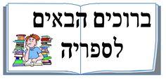 ברוכים הבאים לספריה -כותרת.jpg (2349×1134)