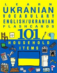 Learn Ukrainian Vocabulary - English/Ukrainian Flashcards - 101 Household items (FLASHCARD EBOOKS) is one of today's free foreign language books.