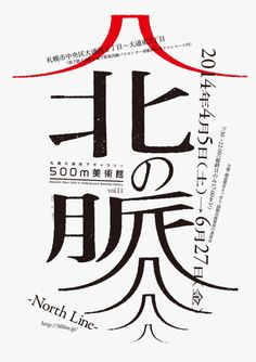 Japanese Exhibition Flyer: Pulse of the North. Kazuhiro Kikuchi. 2014