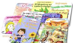 Δωρεάν παιδικά βιβλία PDF Ήξερες πως υπάρχουν στο ίντερνετ δωρεάν παιδικά βιβλία σε PDF μορφή; Πως μπορείς να τα διαβ... Kids Fun, Cool Kids, School Stuff, Projects To Try, Cook, Comics, Recipes, Cartoons