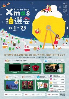 Japan Graphic Design, Graphic Design Flyer, Web Ui Design, Flyer Design, Layout Design, Japanese Christmas, Japanese Typography, Christmas Poster, Type Posters