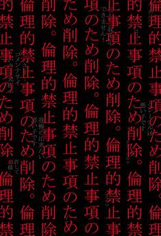 Red Aesthetic, Aesthetic Grunge, Aesthetic Photo, Aesthetic Anime, Aesthetic Pictures, Photo Wall Collage, Picture Wall, Aesthetic Iphone Wallpaper, Aesthetic Wallpapers