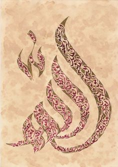 99 Names Of Allah Calligraphy 2