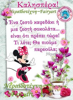 Beautiful Pink Roses, Good Afternoon, Greek Quotes, Minnie Mouse, Disney, Cards, Texts, Frozen, Night
