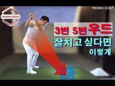 [ 워너 골프 ] 기초 골프 어프로치 거리조절 레슨 / Golf Approach - YouTube
