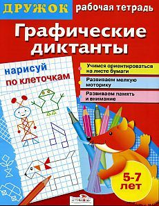 Графические диктанты для детей 5-7 лет Baby Play, Rubrics, Kids Education, Kids And Parenting, Kids Playing, Activities For Kids, Kindergarten, Childhood, Therapy