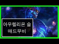 아우렐리온 솔 매드무비 - 미리보는 신챔프 ( 아우렐리온 정글 NB3 Plays ) )