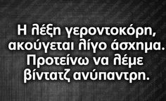 Greek Memes, Funny Greek Quotes, Funny Picture Quotes, Funny Quotes, Tell Me Something Funny, Sign Quotes, Me Quotes, Funny Statuses, Clever Quotes