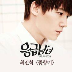 Choi Jin Hyuk for OST #5