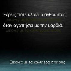 Good Night Quotes, Love Quotes, Greek Quotes, Crying, How Are You Feeling, Letters, Thoughts, Feelings, Pictures