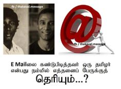 proud to be tamilian
