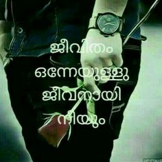 Malayalam Quotes, Love U Forever, Typography Quotes, Loving U