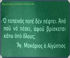 ταπεινος Orthodox Christianity, Greek Quotes, Christian Faith, Picture Quotes, Good To Know, Karma, Prayers, Religion, Wisdom