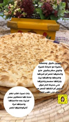 Baking Conversion Chart, Bread Recipes, Cooking Recipes, Homemade Pita Bread, Coffee Drink Recipes, Arabic Recipes, Cookout Food, Food Garnishes, Salted Caramels