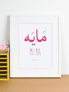 The arabic name frame is an ideal gift for any occasion, the print comes complete with a frame. These make ideal gifts for a new baby or for Eid present. Arabic Baby Girl Names, Islamic Baby Names, Muslim Baby Girl Names, Girl Names With Meaning, Baby Names And Meanings, Arabic Food Names, Islamic Girl, Name Frame, Name Wall Art