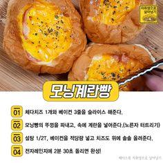 트위터에서 가장 핫한 초간단 레시피 공개! : 네이버 블로그 Baby Food Recipes, Cooking Recipes, Look And Cook, Bakery Menu, K Food, Korean Food, Food Plating, No Cook Meals, Food Videos