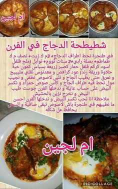 Arabic Sweets, Arabic Food, Asian Recipes, Ethnic Recipes, Desert Recipes, Main Dishes, Deserts, Food And Drink, Cooking Recipes
