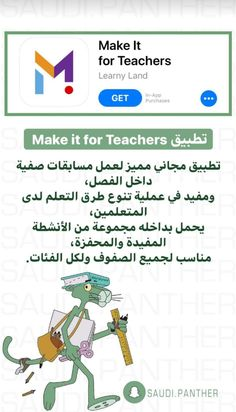Book Qoutes, Words Quotes, Teachers Uk, Photo Video App, Study Apps, Best Educational Apps, Iphone App Layout, Learning Websites, Physical Education Games
