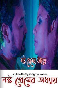 Nashto Premer Adhay 2020 S01ep01 Bengali Electecity Web Series 720p Hdrip 204mb Download Hot Web Series Web Series The Artist Movie