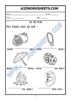 of Hindi Worksheet - 'aa' ki matra ke shabd(आ की मात्रा वाले Practice sheet-Hindi-Language Worksheets For Class 1, First Grade Math Worksheets, Hindi Worksheets, English Worksheets For Kids, Phonics Worksheets, Printable Worksheets, Opposites Worksheet, Nouns Worksheet, Hindi Poems For Kids