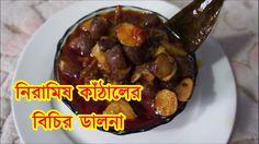 নিরামিষ কাঁঠালের বিচির ডালনা | Bengali Jackfruit seeds Curry - GreatIndi...