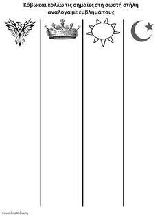 Δραστηριότητες, παιδαγωγικό και εποπτικό υλικό για το Νηπιαγωγείο: Παίζω με τις Σημαίες... 28th October, Playing Cards, Flags, Peace, Playing Card Games, National Flag, Sobriety, Game Cards, Playing Card