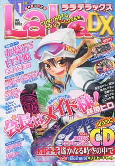 漫言空間: LaLaDX 2011年 1月号