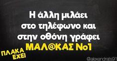 Untitled Stupid Funny Memes, Funny Shit, Greek Quotes, True Words, Sarcasm, Haha, Humor, Funny Things, Ha Ha