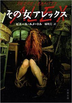 Amazon.co.jp: その女アレックス (文春文庫) eBook: ピエール・ルメートル, 橘明美: Kindleストア